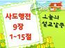 2019년 11월 10일 주일학교예배 PPT (교회학교예배PPT, 어린이예배PPT, 학령기예배PPT, 유초등부예배PPT, 추수감사절예배PPT)
