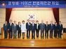 헌법재판소 문형배 · 이미선 재판관 취임