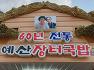 충남가을축제/국화+국밥+국수의 예산장터삼국축제 2019