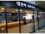 [대전식당] 대전역가락국수-정거장가락국수.꼬마김밥(대전역1층)