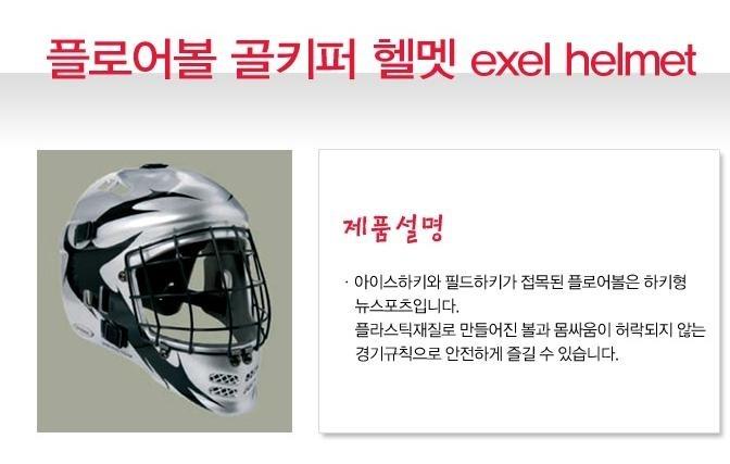 뉴스포츠 플로어볼 골키퍼 헬멧 exel helmet 유아체육교구/학교체육용품/스포츠용품 플로어볼 관련 제품 정보