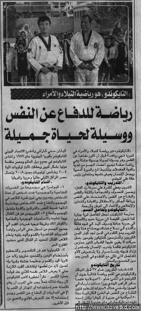 이집트 신문에 보도된 '태권도가 건강에 좋아요'
