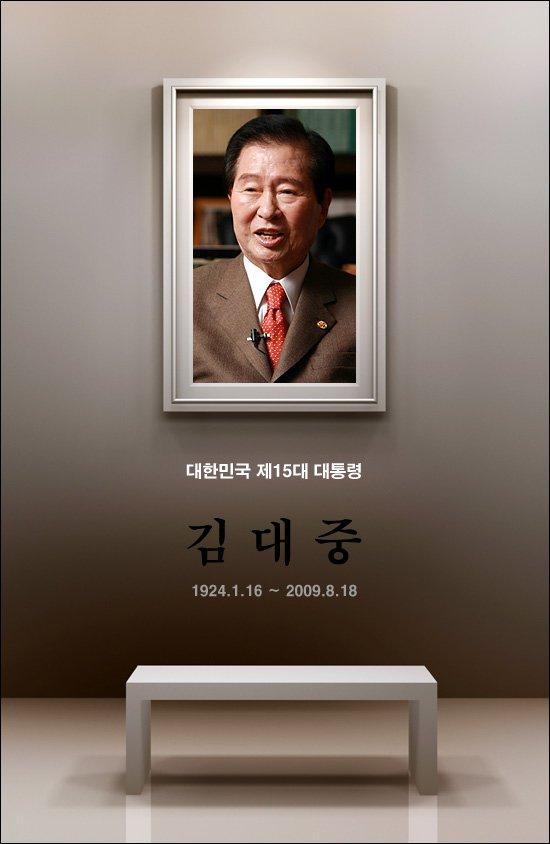 고 김대중전대통령