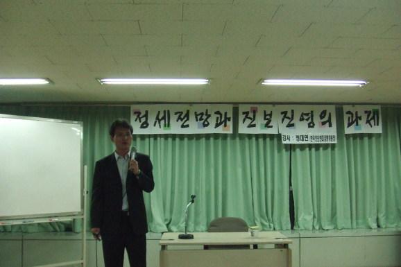 한국진보연대 정대연 집행위원장의 초청강연을 듣고^^