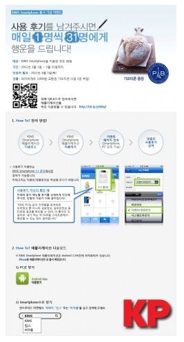의약정보검색 애플리케이션 'KIMS Smartphone' 런칭 프로모션 오픈