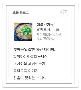 7월 12일 뜨는 블로그로 떴다^^~