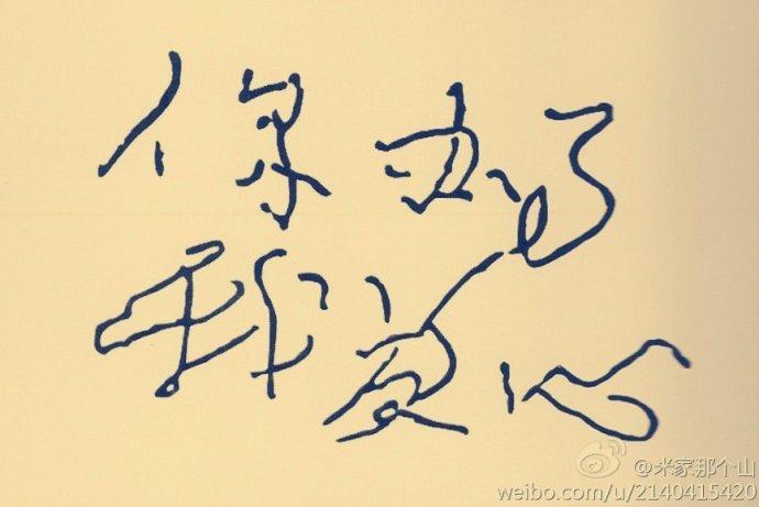 """마오쩌둥의 """"你辦事我放心"""" 메모를 둘러싼 수수께끼"""