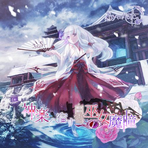 (C85)(同人音楽)[Symholic] 神楽へ宿す白雪巫女の魔瞳 (320K+BK)