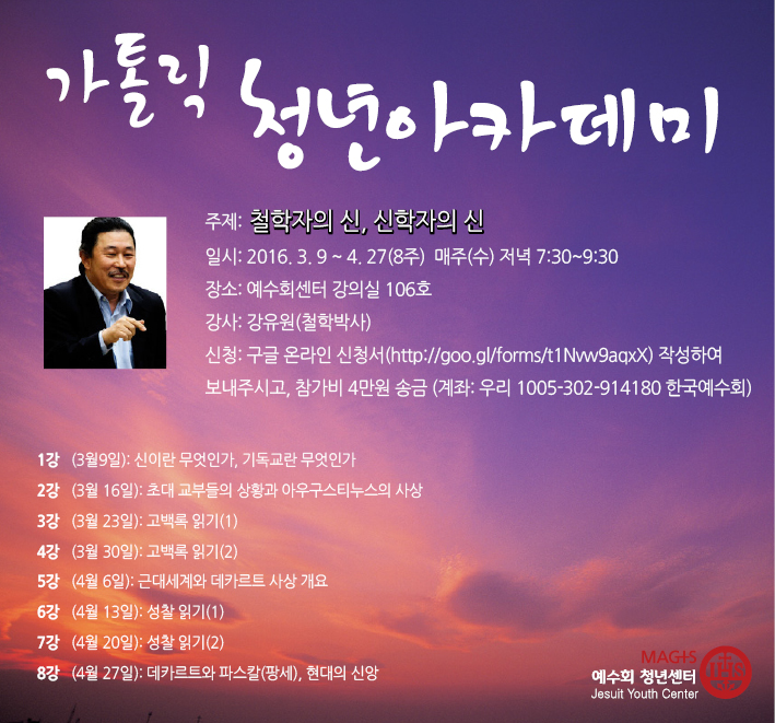 예수회 청년아카데미 인문학 강좌 안내!
