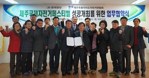 한라일보 국제자전거축제를 개최합니다..