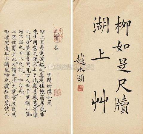 유여시(柳如是): 가장 기개있는 진회명기(秦淮名妓)