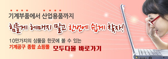 모두다몰 신상품 자동차광고글 외 21개 제품 2013년 11월 1일 판매 개시