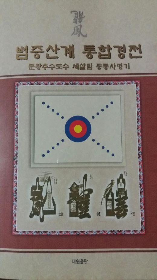 천지공사의 촛불공사ㅡ촛불 혁명을 통한 초립동도수의 실현에 대하여 ? ! By 금강
