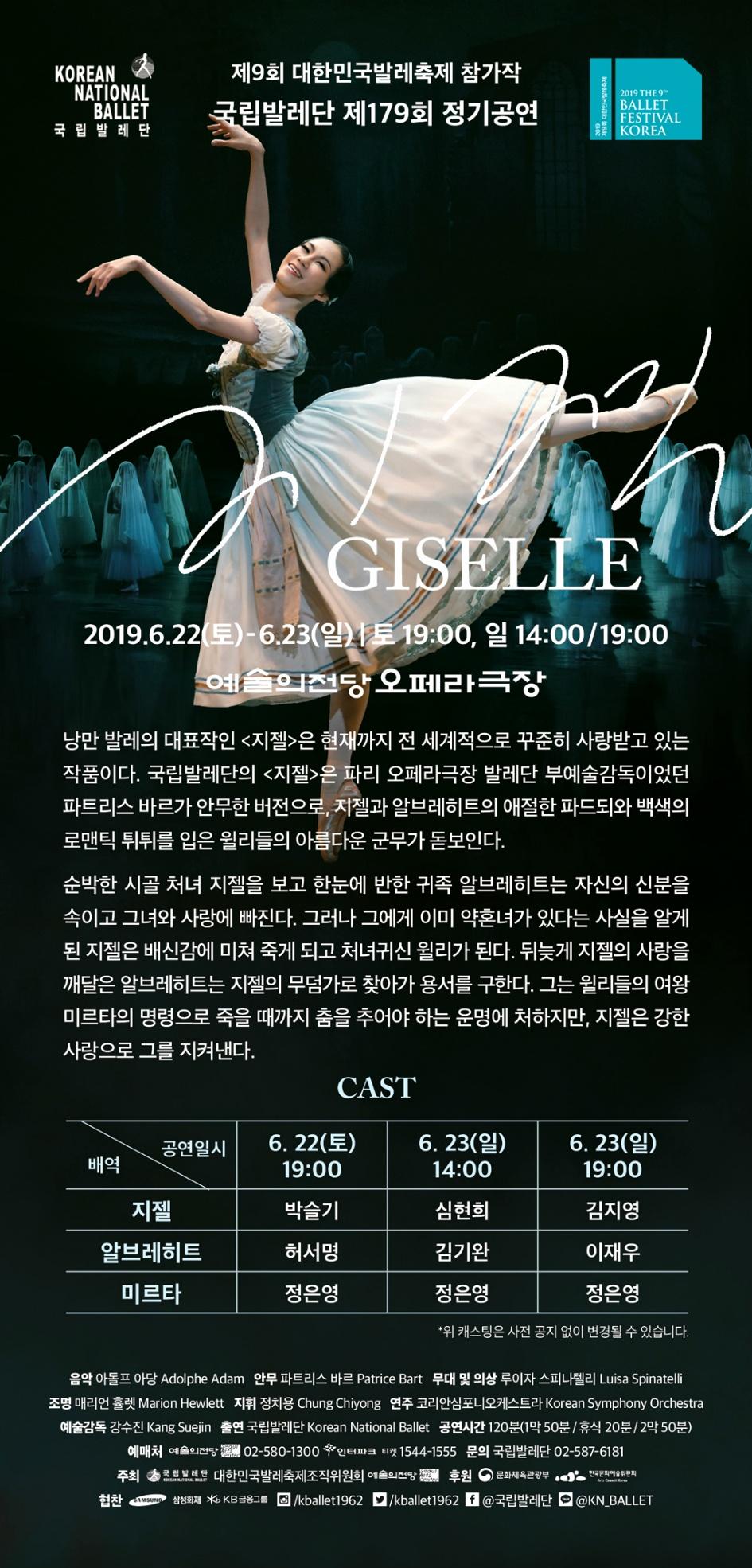 국립발레단 <지젤>김지영 고별공연/2019.6.23.일/예술의전당 오페라하우스