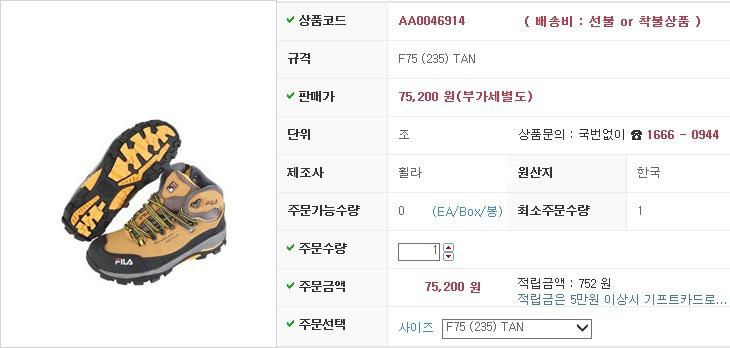 안전화 F75 (235) TAN 휠라 제조업체의 개인안전용품/안전화 가격비교 및 판매정보 소개