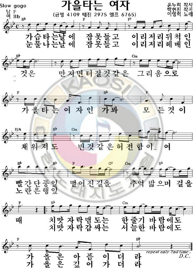 - 가을타는 여자 / 김임경 노래교실