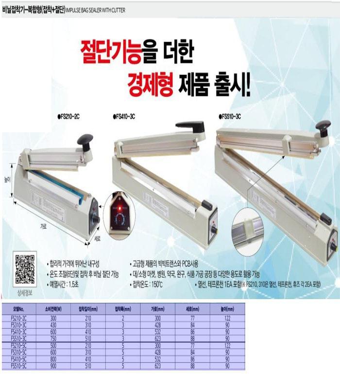 비닐접착기 FS410-5C 하나토 제조업체의 포장기기/비닐접착기 가격비교 및 판매정보 소개