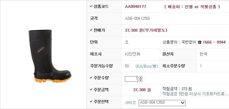 일반안전장화 ASB-004 (250) K2안전화 제조업체의 개인안전용품/장화 가격비교 및 판매정보 소개