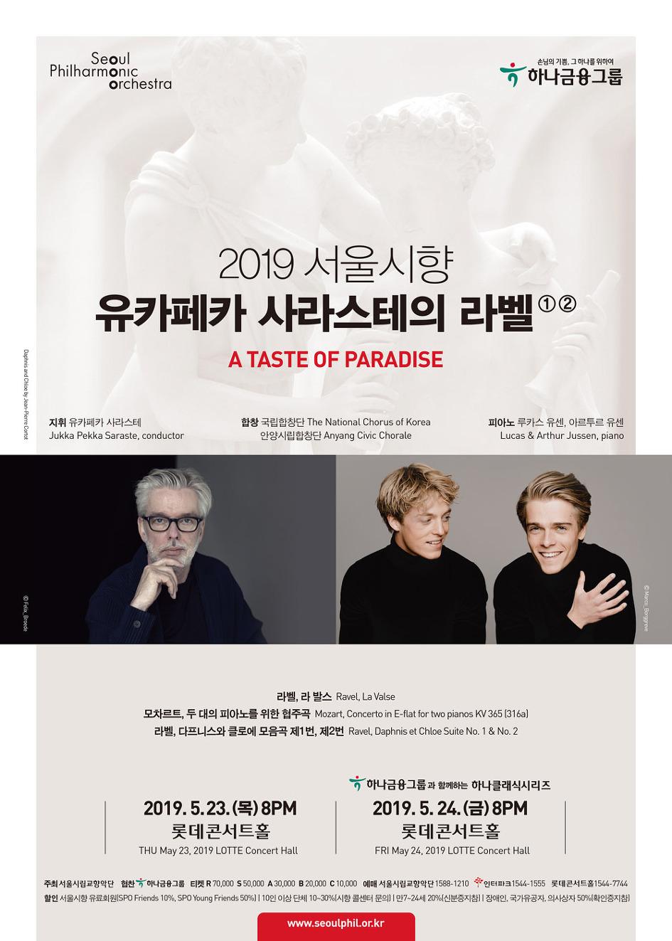 2019 서울시향 유카페카 사라스테의 라벨/2019.5.23.목/롯데 콘서트홀