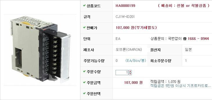 입력모듈 CJ1W-ID201 오므론(OMRON) 제조업체의 해외직구