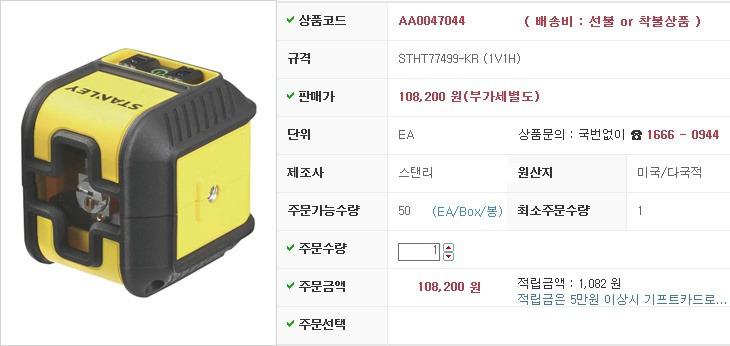 레이저수평(그린) STHT77499-KR (1V1H) 스탠리 제조업체의 측정공구/거리측정기/레이저수평 가격비교 및 판매정보 소개