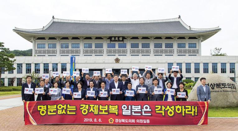 도의회, 일본 경제보복 규탄 성명서 발표